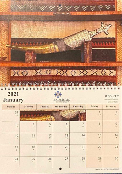 2021 Art Wall Calendars